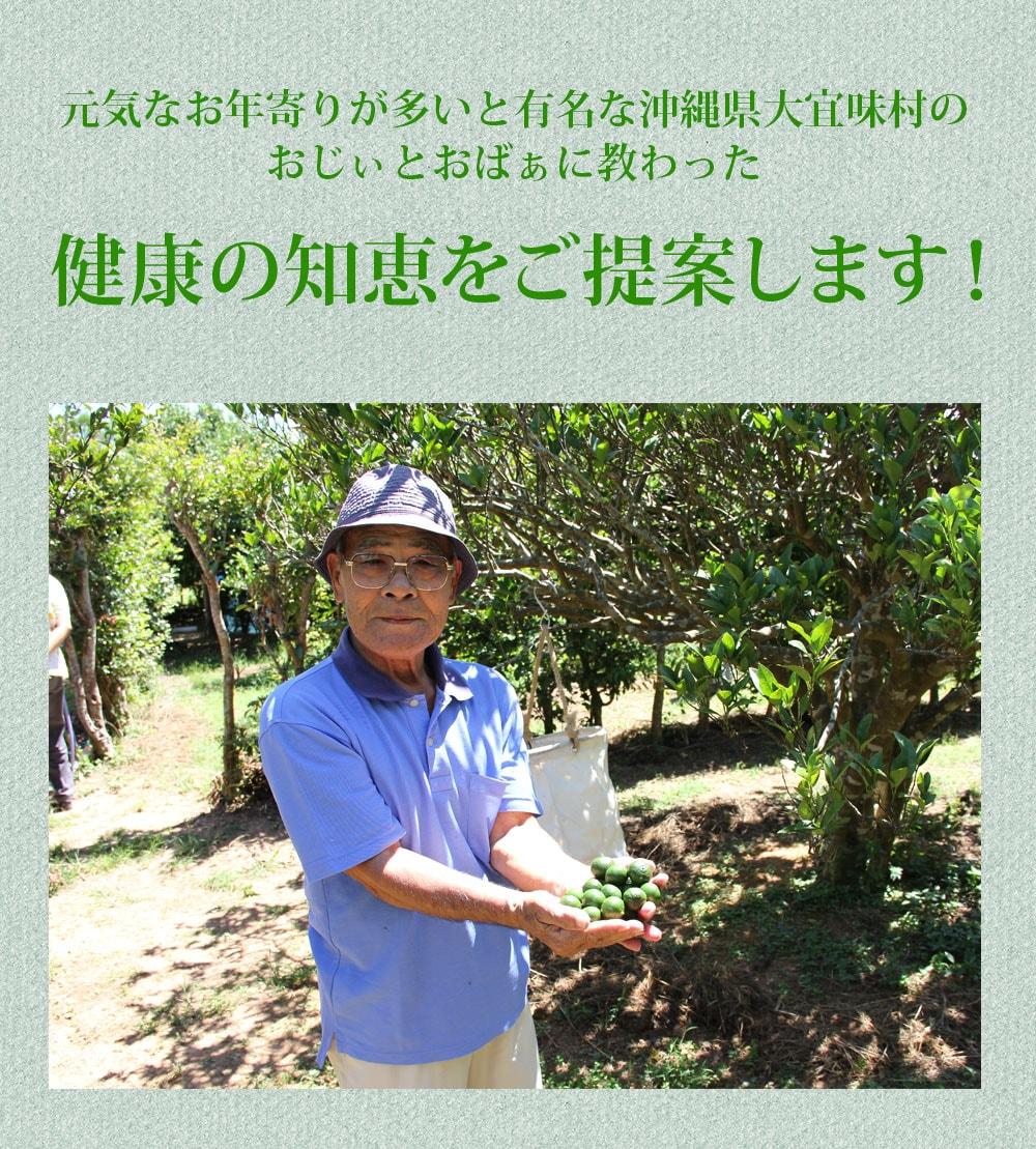 そんなあなたに、元気なお年寄りが多いと有名な沖縄県大宜味村のおじぃとおばぁに教わった健康の知恵をご提案します!