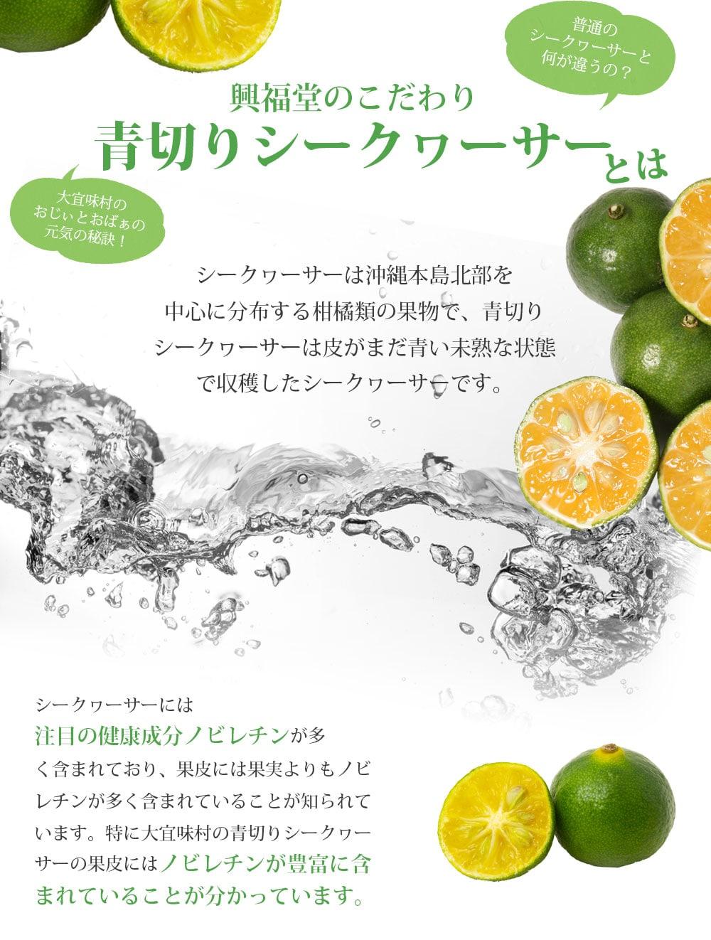 興福堂のこだわり、青切りシークワーサーとは?シークヮーサーは沖縄本島北部を中心に分布する柑橘類の果物で、青切りシークヮーサーは皮がまだ青い未熟な状態で収穫したシークヮーサーです。シークヮーサーには注目の健康成分ノビレチンが多く含まれており、果皮には果実よりもノビレチンが多く含まれていることが知られています。特に大宜味村の青切りシークヮーサーの果皮にはノビレチンが豊富に含まれていることが分かっています。