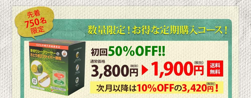 数量限定!お得な定期購入コース!初回50%OFF通常価格3,800円(税別)が1,900円(税別)。送料無料。次月移行は10%OFFの3,420円(税別)!