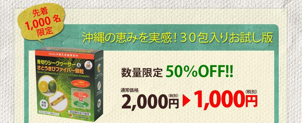 沖縄の恵みを実感!30包入りお試し版が数量限定で50%OFF!!通常価格2,000円(税別)が1,000円(税別)。先着1,000名様限定!お試し版はこちら。