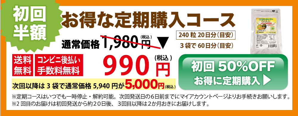 青切りシークヮーサー顆粒GOLDノビレチンPLUS60包定期コース 初回2,500円