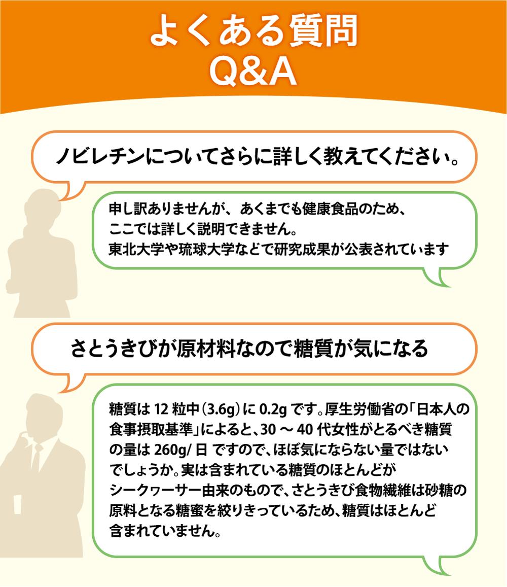 よくある質問 ノビレチンについてさらに詳しく教えてください。 申し訳ありませんがあくまでも健康食品のため、ここでは詳しく説明できません。東北大学や琉球大学などで研究成果が公表されています。さとうきびが原材料なので糖質が気になる。糖質は2包中(3.3g)に0.5gです。厚生労働省の「日本人の食事摂取基準」によると、50~70代の女性が取るべき糖質の量は260g/日ですので、ほぼ気にならない量ではないでしょうか。実は含まれている糖質のほとんどがシークヮーサー由来のもので、さとうきび食物繊維は砂糖の原料となる糖質を絞りきっているため、ほとんど含まれていません。