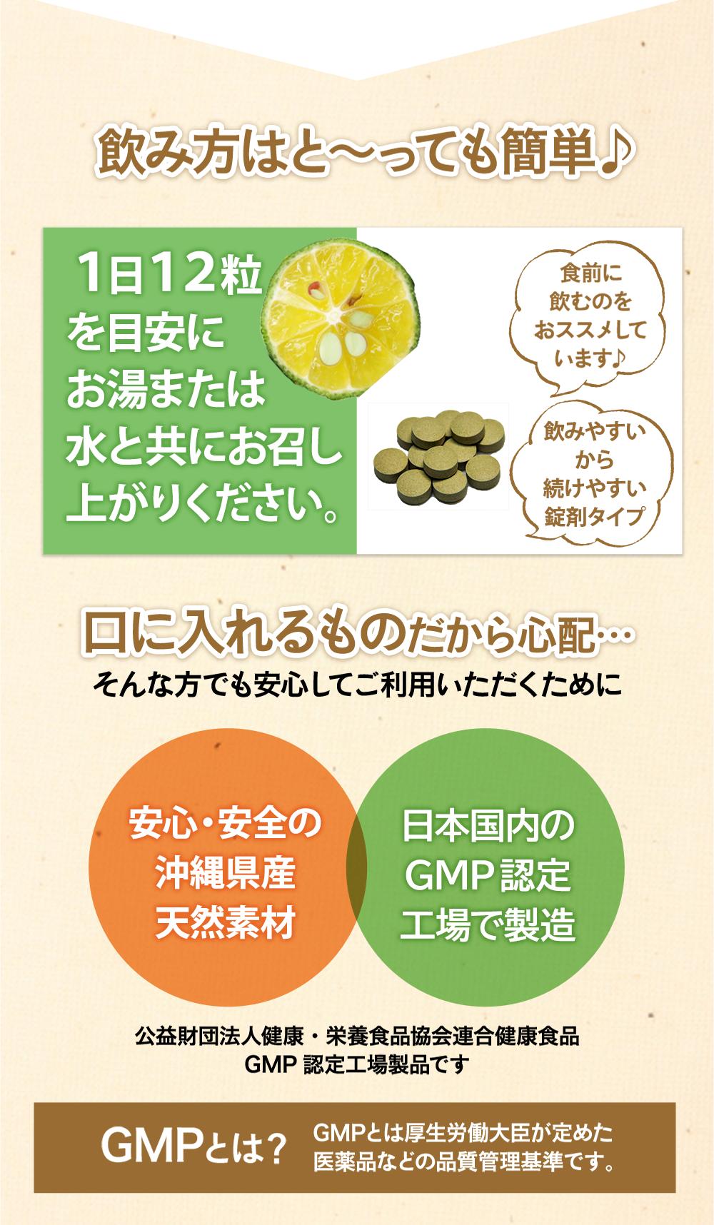 飲み方はと~っても簡単。1日2回を目安にお湯または水と共に飲んでください。食前に飲むのをおススメしています。気軽に持ち運べるスティック顆粒タイプ。口に入れるものだから心配・・・そんな方でも安心してご利用いただくために。安心安全の100%沖縄産素材。静岡県のGMP認定工場で製造。公益財団法人健康・栄養食品協会連合健康食品GMP認定工場製品です。GMPとは厚生労働大臣が定めた医薬品などの品質管理基準です。