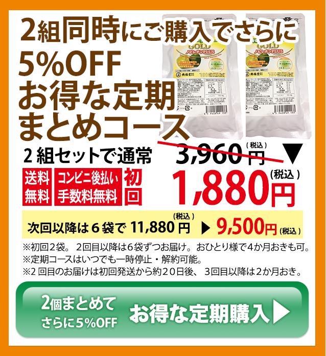 青切りシークヮーサー顆粒GOLDノビレチンPLUS60包定期まとめコース 初回5,000円