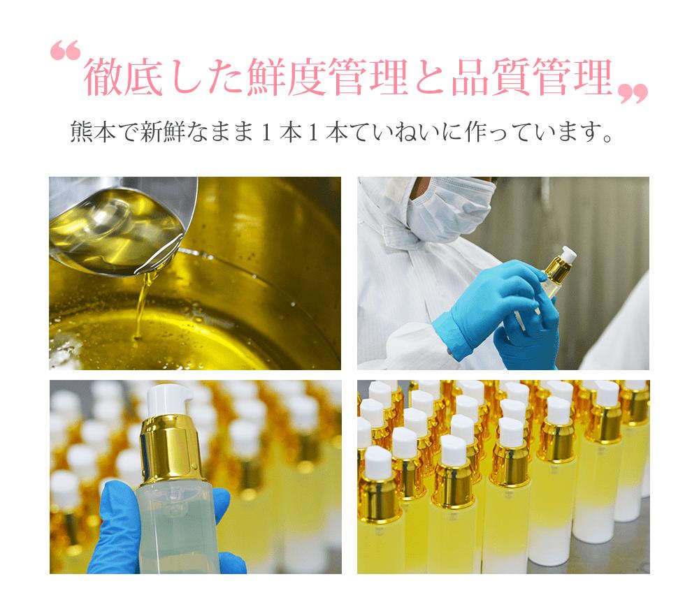 徹底した鮮度管理と品質管理。熊本で新鮮なまま1本1本ていねいに作っています。