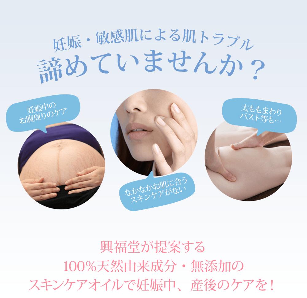妊娠・敏感肌による肌トラブル諦めていませんか?妊娠中のお腹周りのケア、なかなかお肌に合うスキンケアがない、太ももまわりバスト等も…