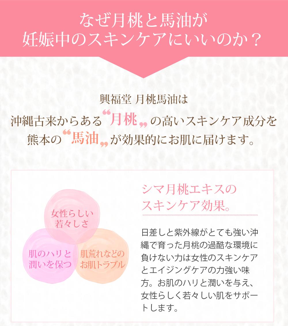なぜ月桃と馬油が妊娠中のスキンケアにいいのか?マッサージオイル2つのこだわり成分、月桃、馬油。女性らしい若々しさ、肌のハリと潤いを保つ、肌荒れなどのお肌トラブル。シマ月桃エキスのスキンケア効果。日差しと紫外線がとても強い沖縄で育った月桃の過酷な環境に負けない力は女性のスキンケアとエイジングケアの力強い味方。お肌のハリと潤いを与え、女性らしく若々しい肌をサポートします。