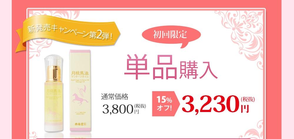 新発売キャンペーン第2弾!初回限定。単品購入、通常価格3800円(税抜)が15%オフの2320円(税抜)!